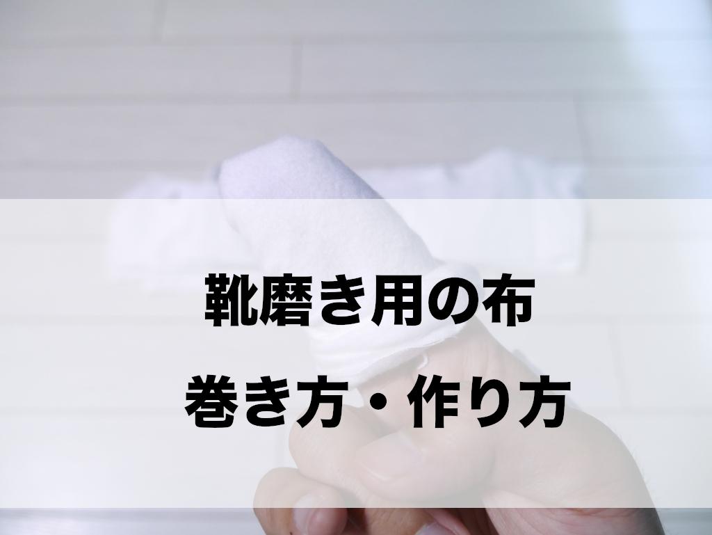 靴磨き【布】自作方法と使い所、巻き方