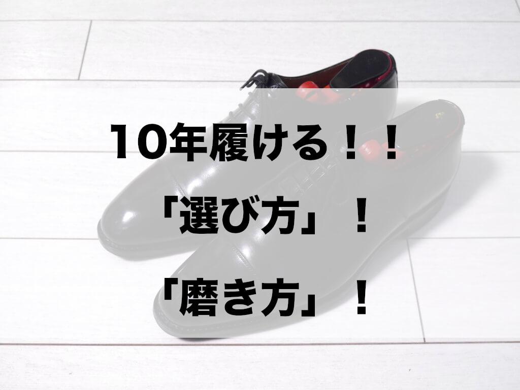 10年履ける革靴の選び方磨き方 アイキャッチ