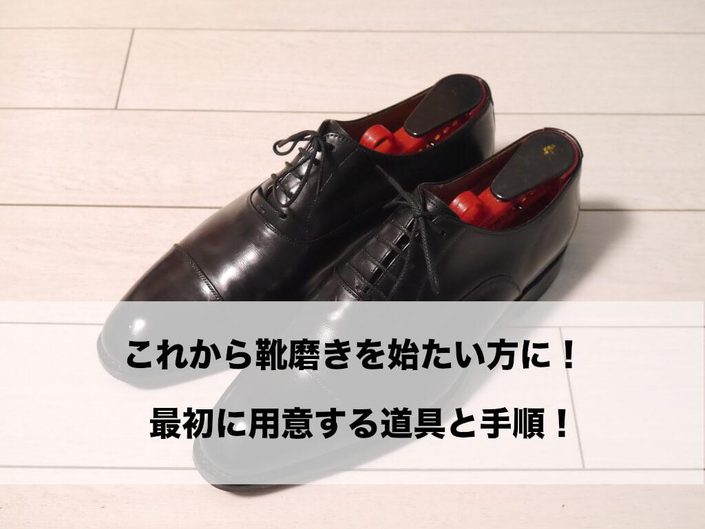 靴磨き初心者 アイキャッチ画像