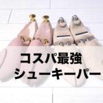 シューキーパー紹介 アイキャッチ