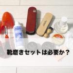 靴磨きセットの必要性は?