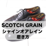 SCOTCH GRAIN シャインオアレイン 磨き方