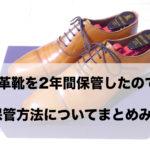 革靴 長期保管 アイキャッチ