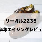 リーガル2235 半年レビュー アイキャッチ
