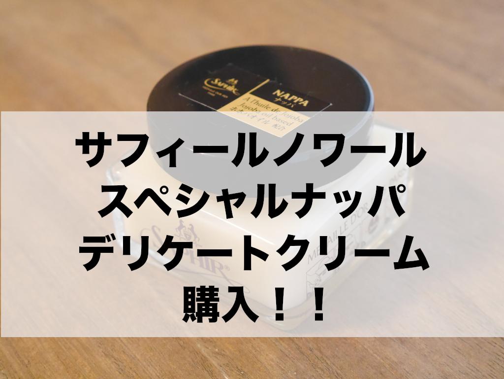 スペシャルナッパデリケートクリーム アイキャッチ