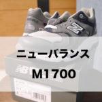ニューバランス M1700 アイキャッチ