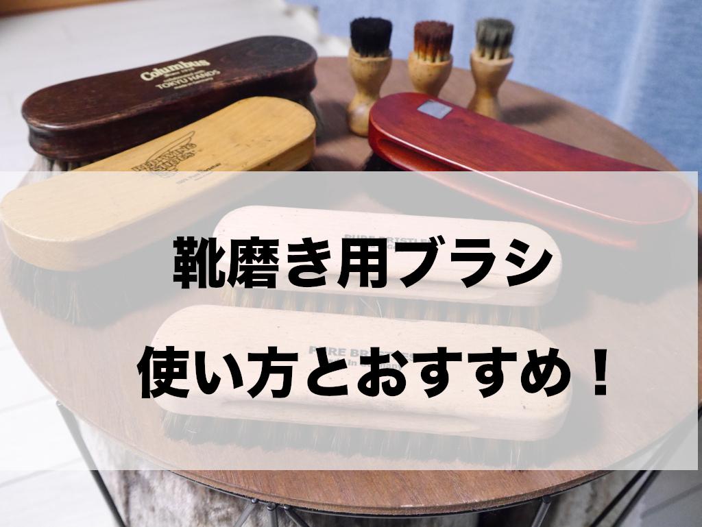 靴磨き用ブラシの使いわけ方とおすすめ アイキャッチ