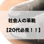 社会人の革靴 アイキャッチ画像