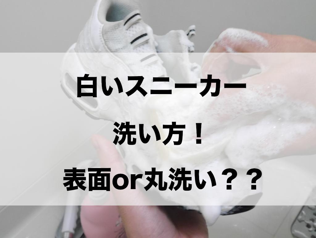 靴丸洗い アイキャッチ