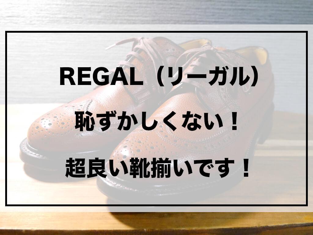 リーガル2235 アイキャッチ